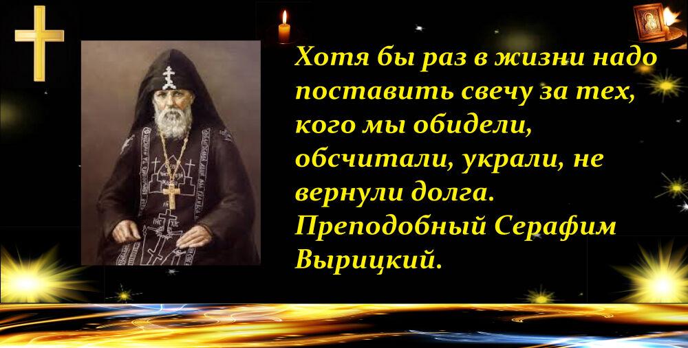 пророчества серафима вырицкого о будущем россии