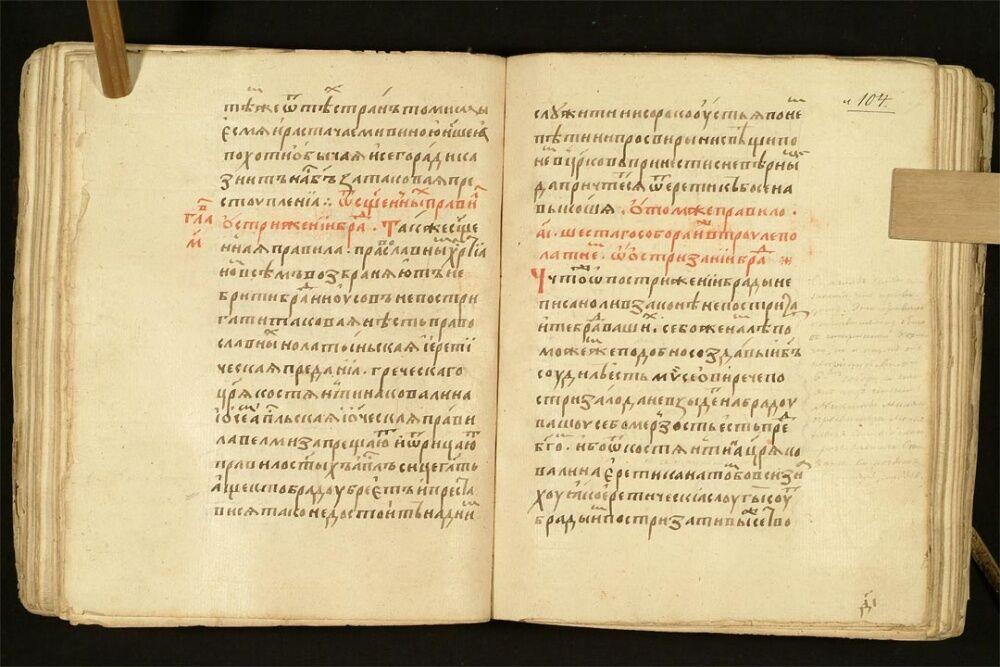 Рукопись 194. Стоглав