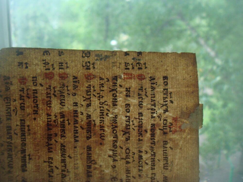 Старообрядческий типикон (монастырский старообрядческий устав ...