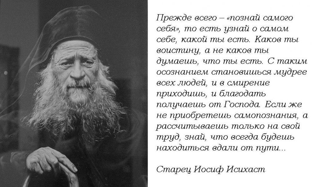 Иосиф Исихаст Познай самого себя | nasledie77