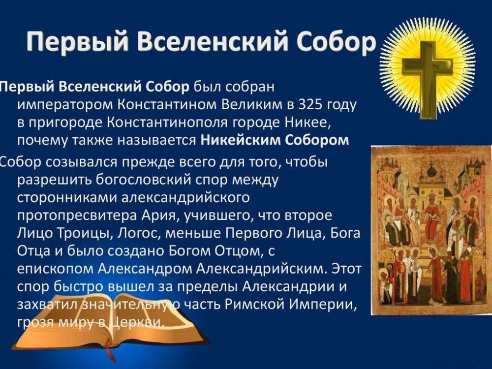 правила святых апостолов