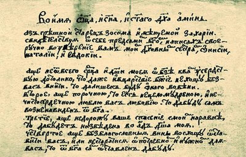 Оригинальная рукопись Зоимы