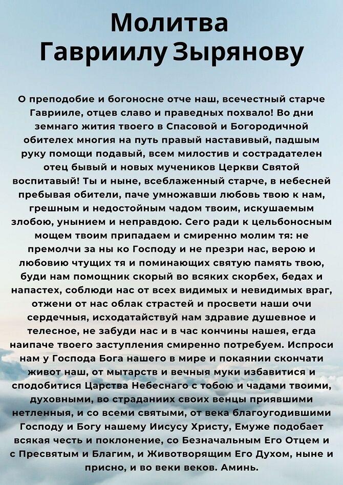 Молитва Гавриилу Зырянову
