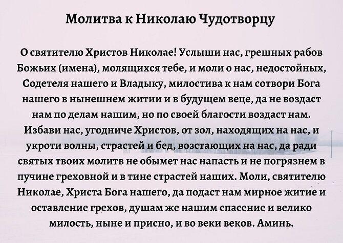 Молитва в дорогу к Николаю Чудотворцу