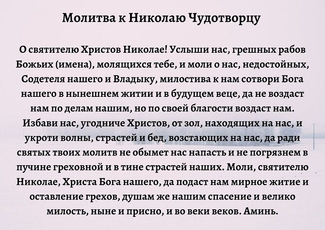 Молитва к Николаю Чудотворцу