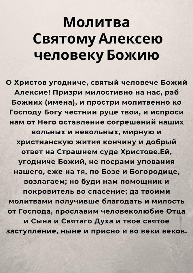 Молитва Святому Алексею человеку Божию