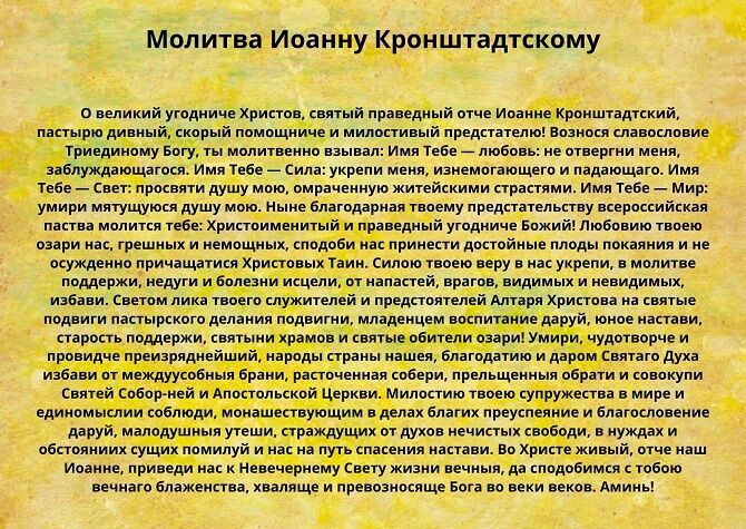 Молитва Иоанну Кронштадтскому