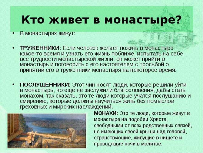 Кто живет в монастырях