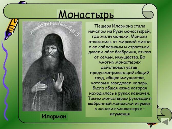 Преподобный Иларион