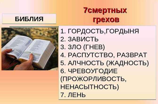 Семь смертных грехов из библии