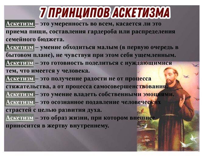 Семь принципов аскетизма