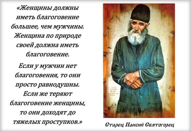 Высказывание старца Паисия Святогорца