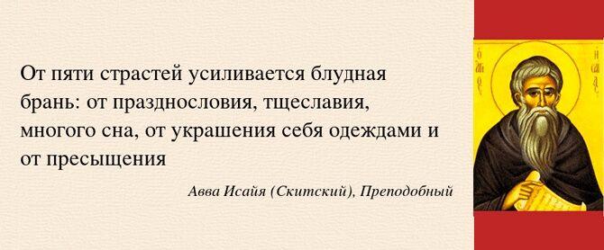 Авва Исайа (Скитский)