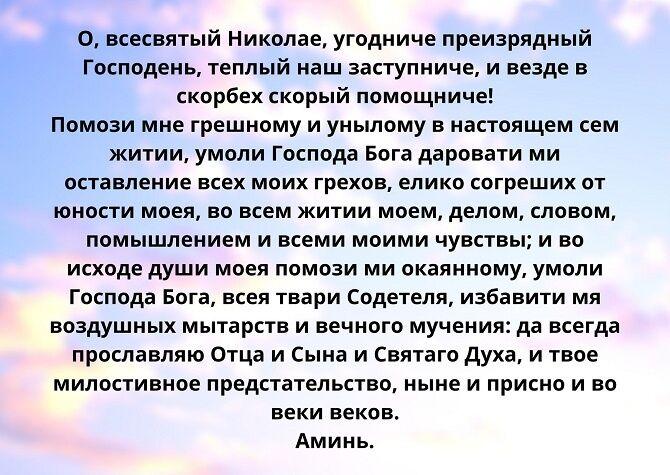 Молитва Николаю Чудотворцу перед дорогой