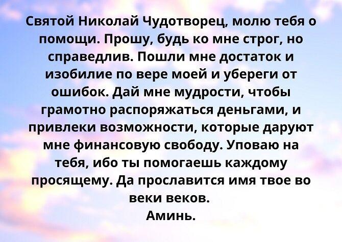Молитва Николаю Чудотворцу для помощи в деньгах