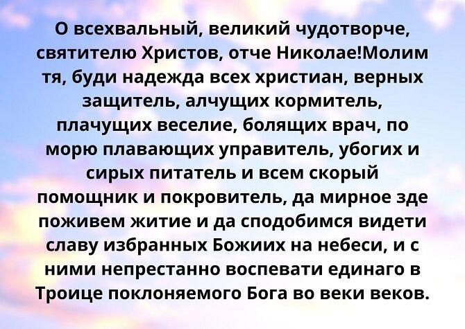 Молитва Николаю Чудотворцу об удачи во всех делах