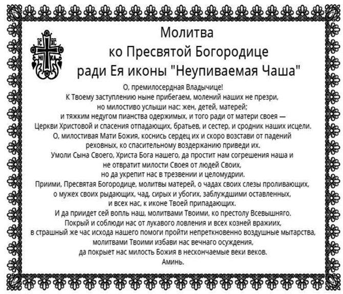 """Текст молитвы иконе Пресвятой Богородицы """"Неупиваемая Чаша"""""""