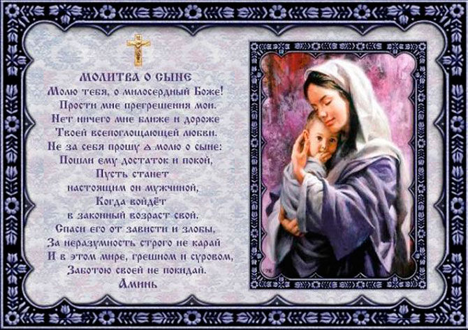 Текст молитвы о сыне