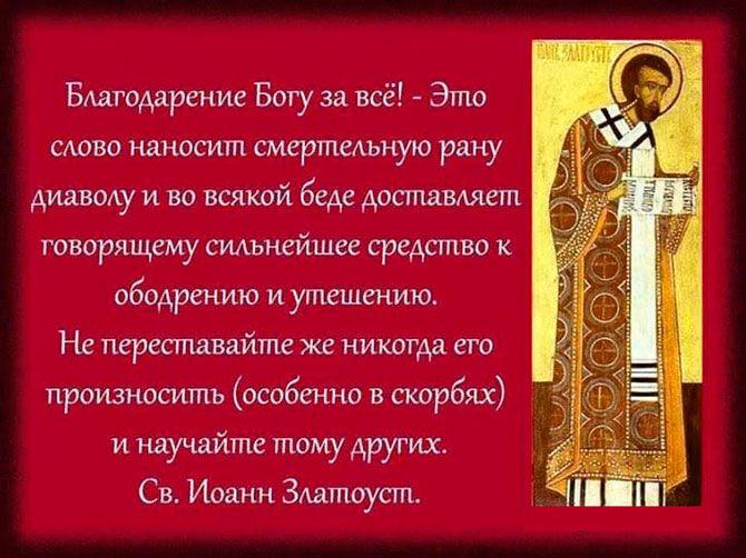 Молитва благодарение от Иоанна Златоуста