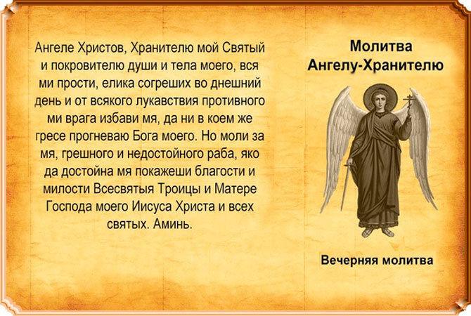 Молитва к Ангелу-хранителю на ночь