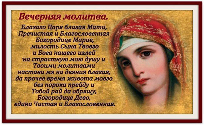 Молитва Богородице перед сном