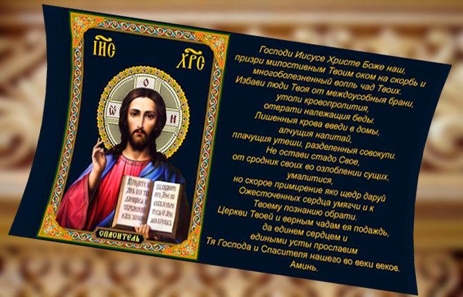 Текст молитвы Иисусу Христу