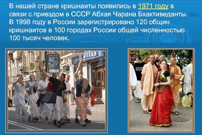 Кришнаиты в России