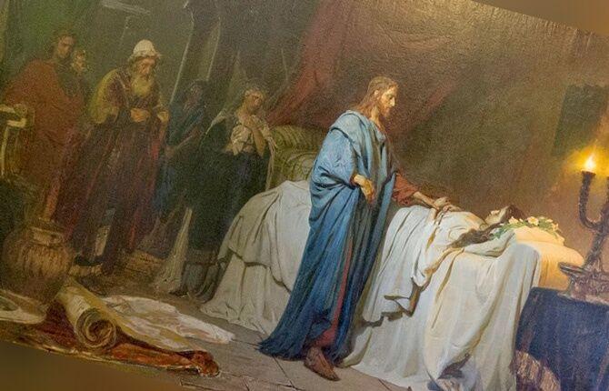 Воскрешения дочери Иаира