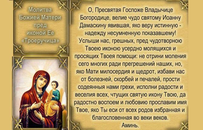 Молитва иконе Троеручица