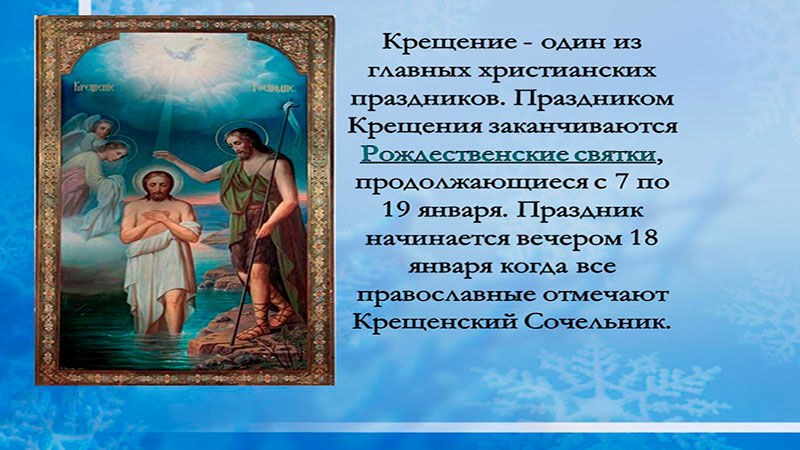 Крещение Господне дата