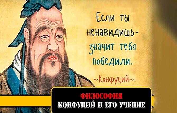 Философия конфуцианства