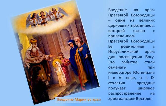 Введения во храм Пресвятой Богородицы