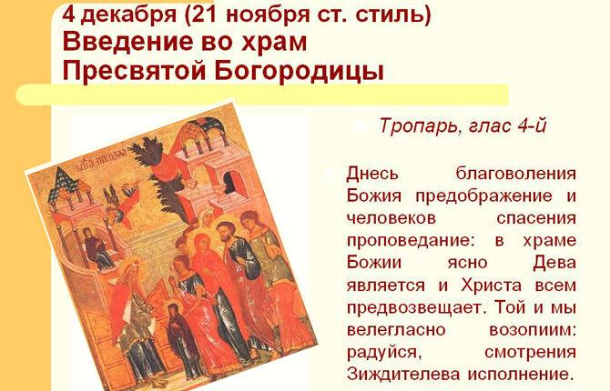 Тропарь Введения во храм Пресвятой Богородицы