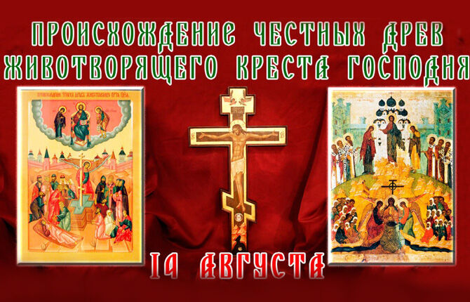 Происхождение честных древ животворящего Креста