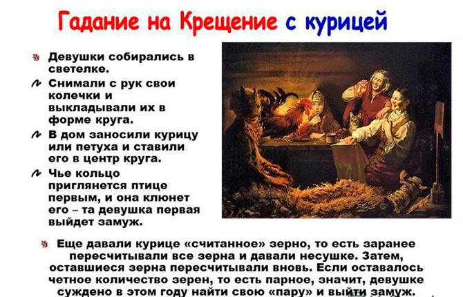 Гадание на Крещение с курицей