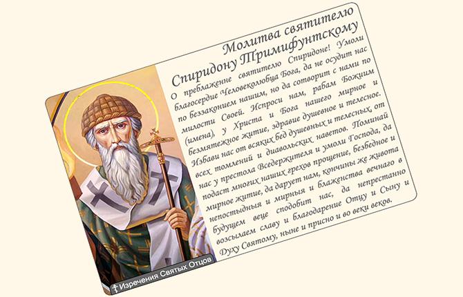 Молитва перед судом Спиридону Тримифунтскому