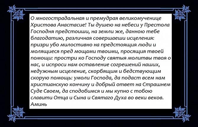 Молитва перед судом Анастасии Узорешительнице