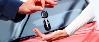 Молитва на продажу автомобиля