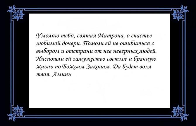 Молитва Матроне Московской о замужестве дочери