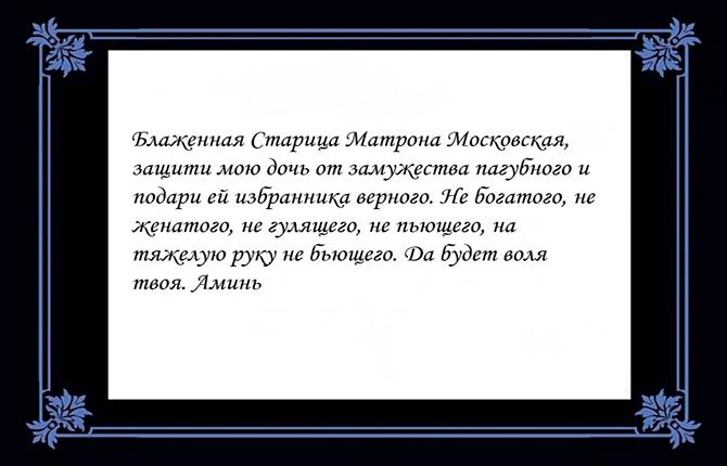 Молитва о замужестве дочери Матроне Московской