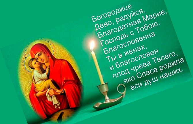 Молитва Богородице о здравии близких