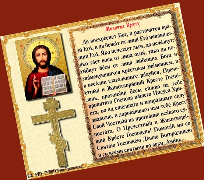Молитва Кресту