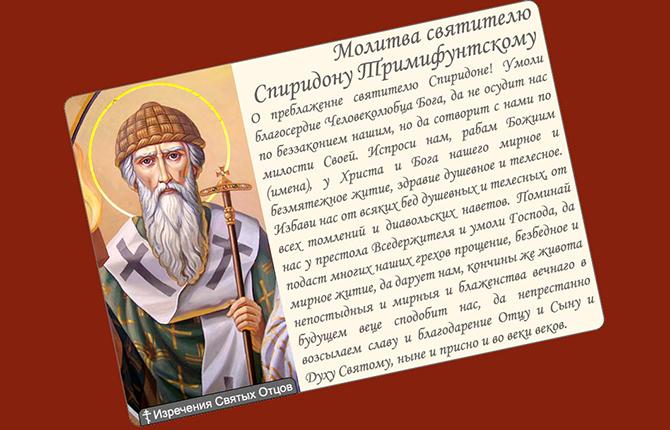 Молитва Спиридону Тримифутскому