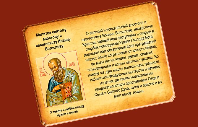 Молитва святому апостолу Иоанну Богослову