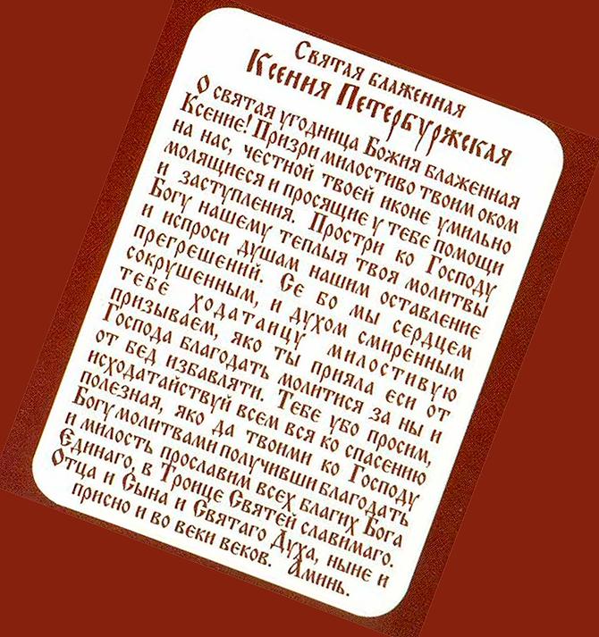 Молитва Блаженной Ксении Петербуржской