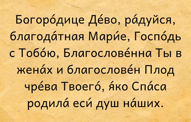Богородичное правило текст