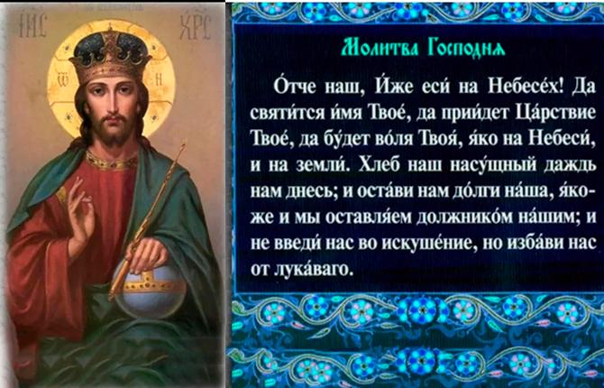 Молитва Господа Отче наш