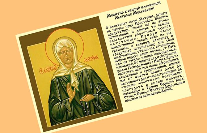Молитва блаженной Матроне Московской от бед
