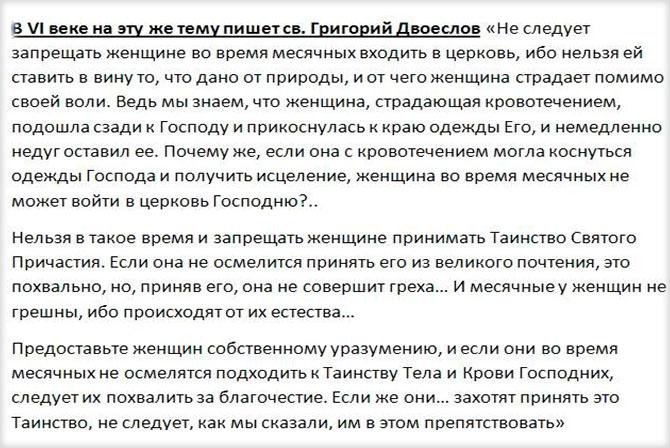 Св. Григорий Двоеслов