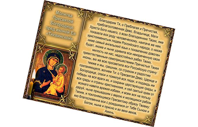 Молитва перед иконой Тихвинской